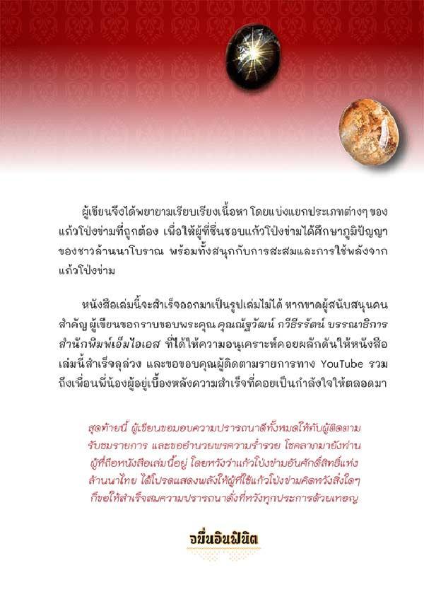 หนังสือ แก้วโป่งข่ามเปลี่ยนชีวิต 02