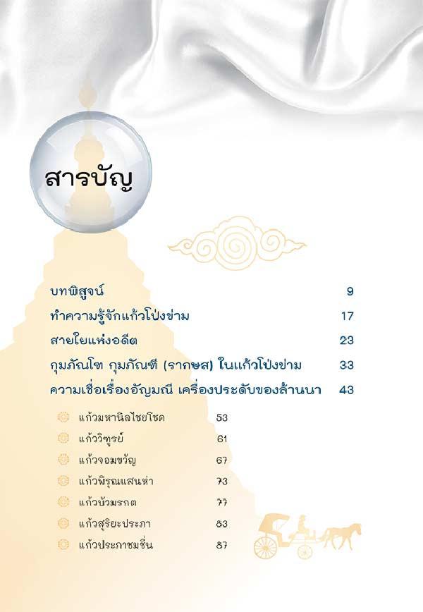 หนังสือ แก้วโป่งข่ามเปลี่ยนชีวิต 01