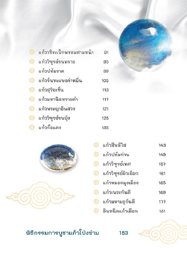 หนังสือ แก้วโป่งข่ามเปลี่ยนชีวิต 04