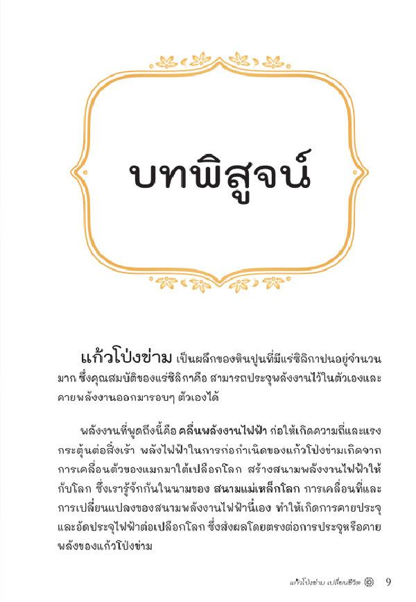หนังสือ แก้วโป่งข่ามเปลี่ยนชีวิต 05