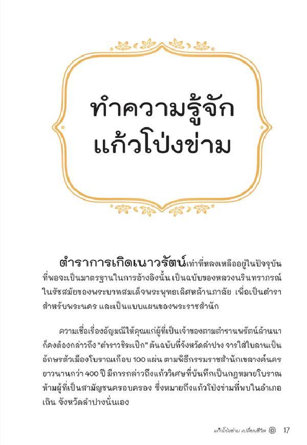 หนังสือ แก้วโป่งข่ามเปลี่ยนชีวิต 07
