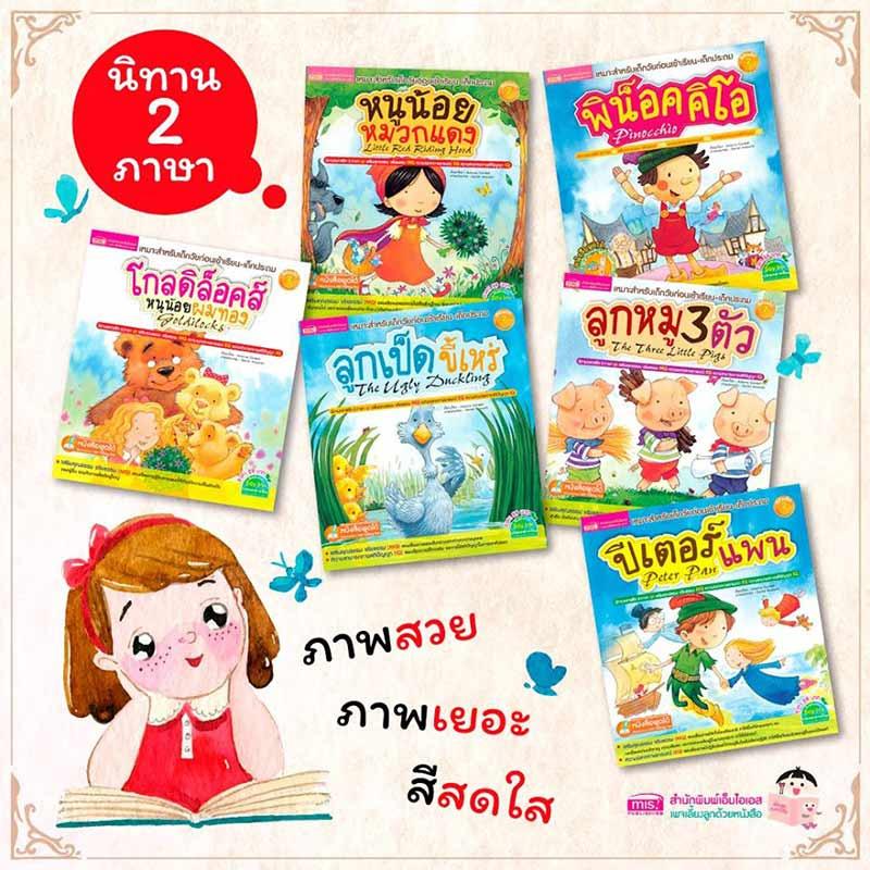 หนังสือ พิน็อคคิโอ Pinocchio