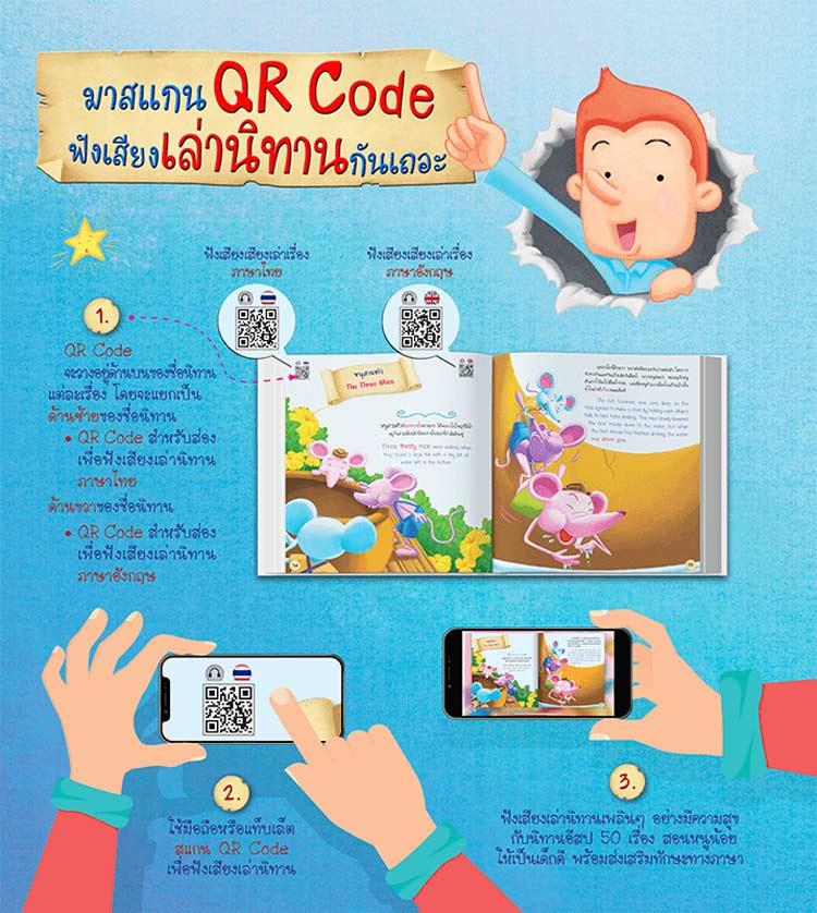 หนังสือ นิทานอีสป 50 เรื่อง สอนหนูน้อยให้เป็นเด็กดี (ปกแข็ง) 01