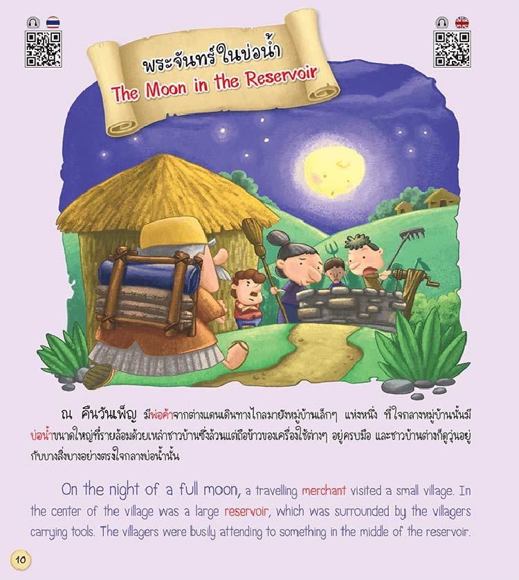 หนังสือ นิทานอีสป 50 เรื่อง สอนหนูน้อยให้เป็นเด็กดี (ปกแข็ง) 02