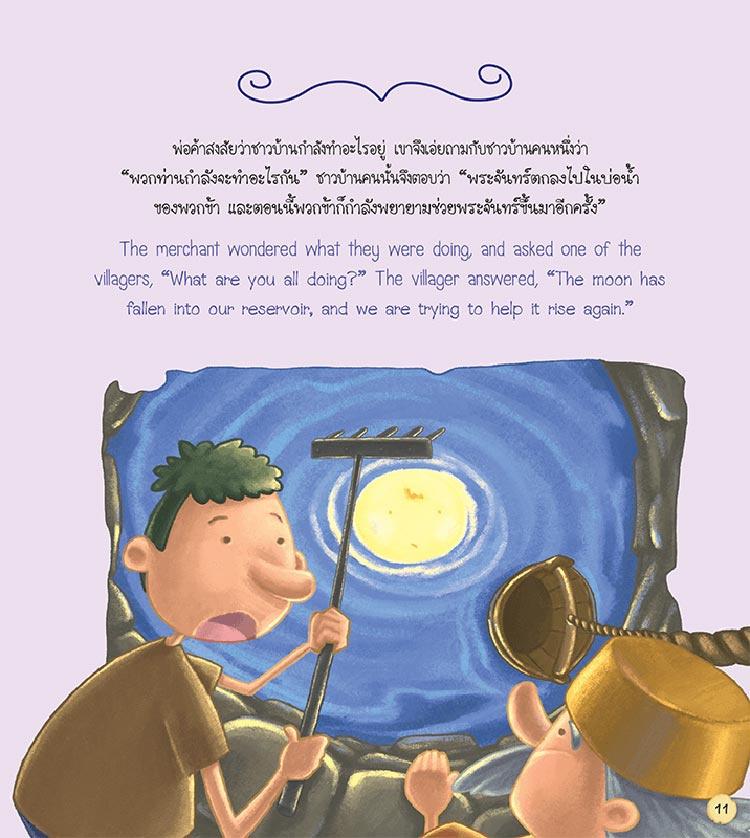 หนังสือ นิทานอีสป 50 เรื่อง สอนหนูน้อยให้เป็นเด็กดี (ปกแข็ง) 03
