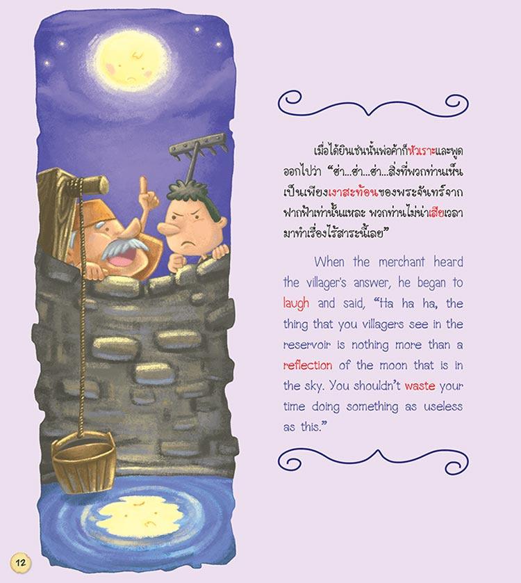 หนังสือ นิทานอีสป 50 เรื่อง สอนหนูน้อยให้เป็นเด็กดี (ปกแข็ง) 04