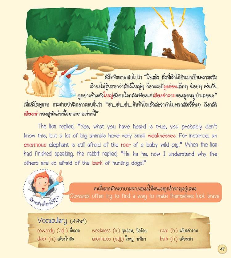 หนังสือ นิทานอีสป 50 เรื่อง สอนหนูน้อยให้เป็นเด็กดี (ปกแข็ง) 07