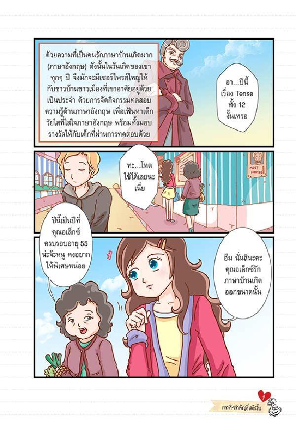 เก่ง Tense ฉบับการ์ตูนความรู้ (ฉบับการ์ตูน) 05