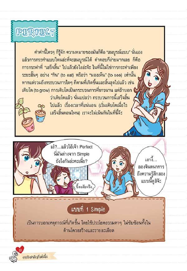 เก่ง Tense ฉบับการ์ตูนความรู้ (ฉบับการ์ตูน) 06