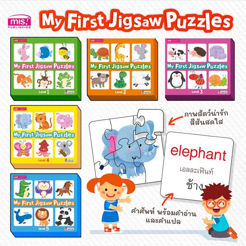 การ์ดคำศัพท์ My First Jigsaw Puzzles Level 1 01