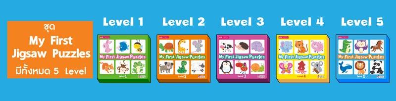 การ์ดคำศัพท์ My First Jigsaw Puzzles Level 5 05