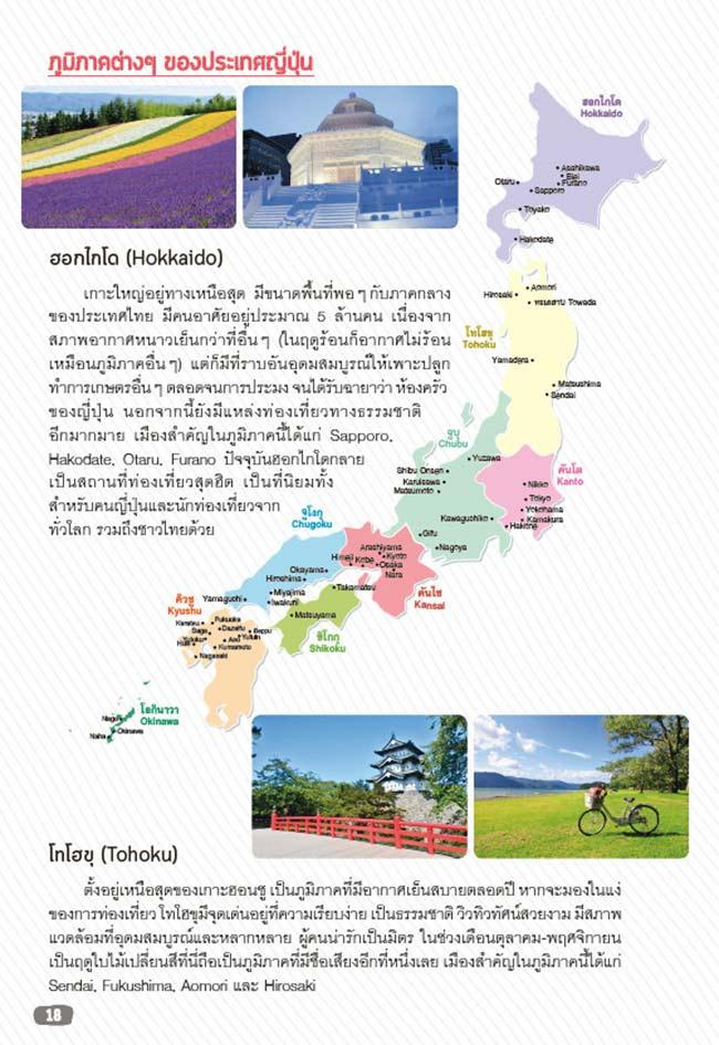 หนังสือ ญี่ปุ่น เล่มเดียวเที่ยวทั่วประเทศ Japan All Around 03