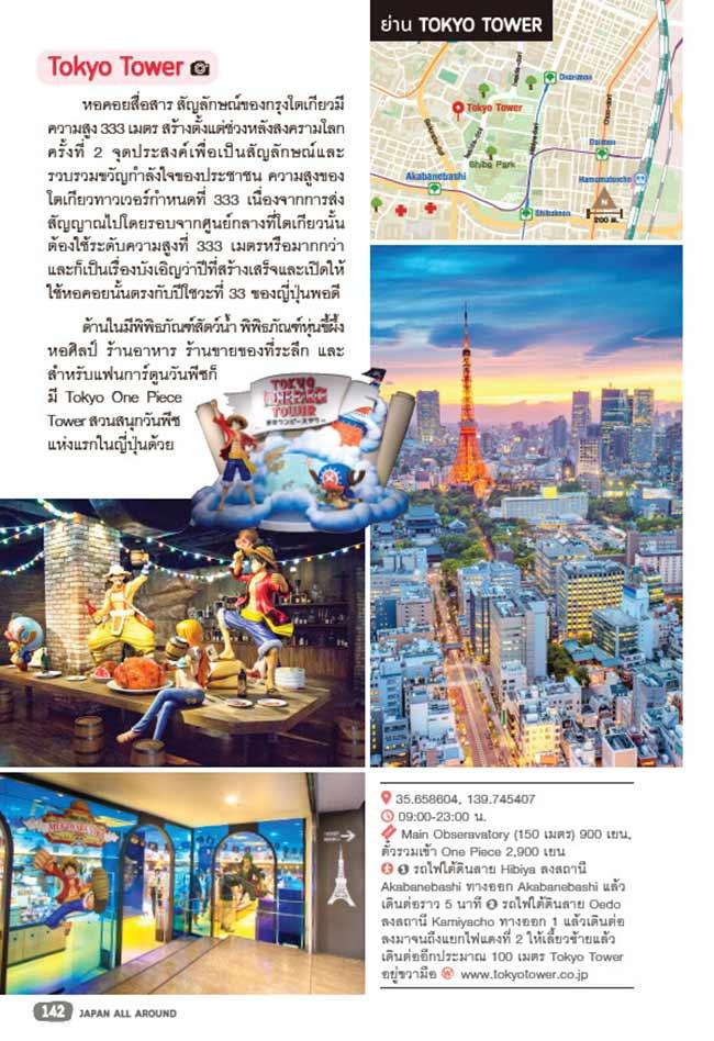 หนังสือ ญี่ปุ่น เล่มเดียวเที่ยวทั่วประเทศ Japan All Around 10