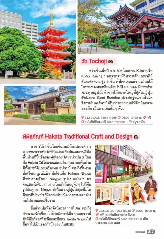 หนังสือ ญี่ปุ่น เล่มเดียวเที่ยวทั่วประเทศ Japan All Around 13