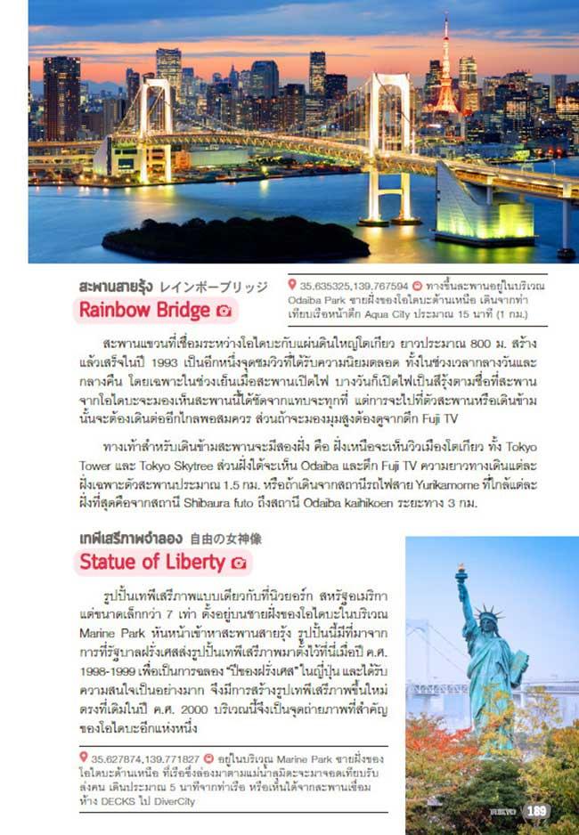 หนังสือ เที่ยวญี่ปุ่น Tokyo และเมืองรอบๆ 02