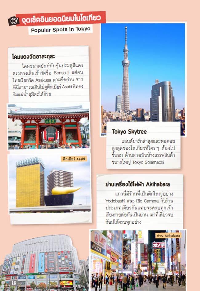หนังสือ เที่ยวญี่ปุ่น Tokyo และเมืองรอบๆ 03