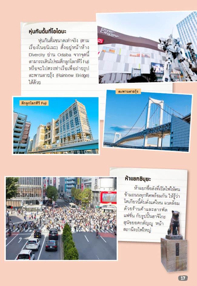 หนังสือ เที่ยวญี่ปุ่น Tokyo และเมืองรอบๆ 04