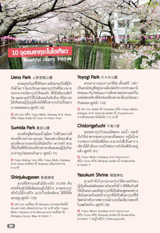 หนังสือ เที่ยวญี่ปุ่น Tokyo และเมืองรอบๆ 05