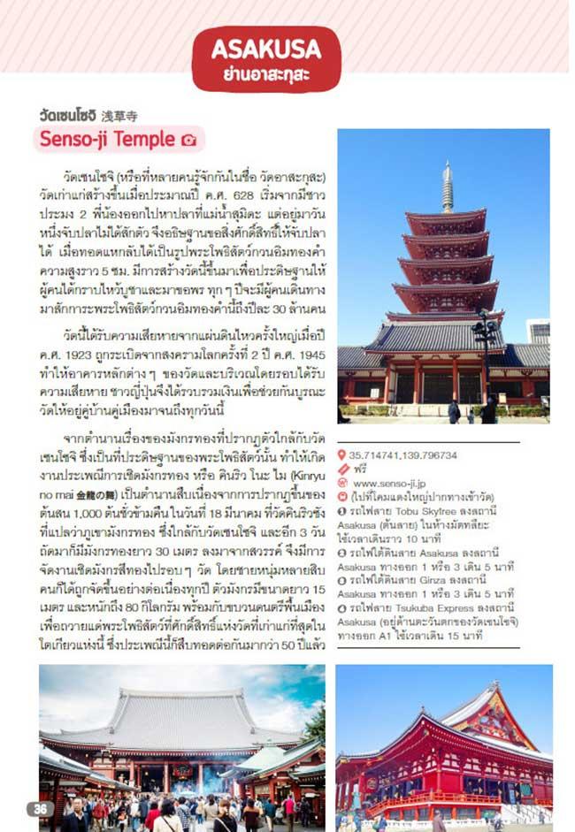 หนังสือ เที่ยวญี่ปุ่น Tokyo และเมืองรอบๆ 09