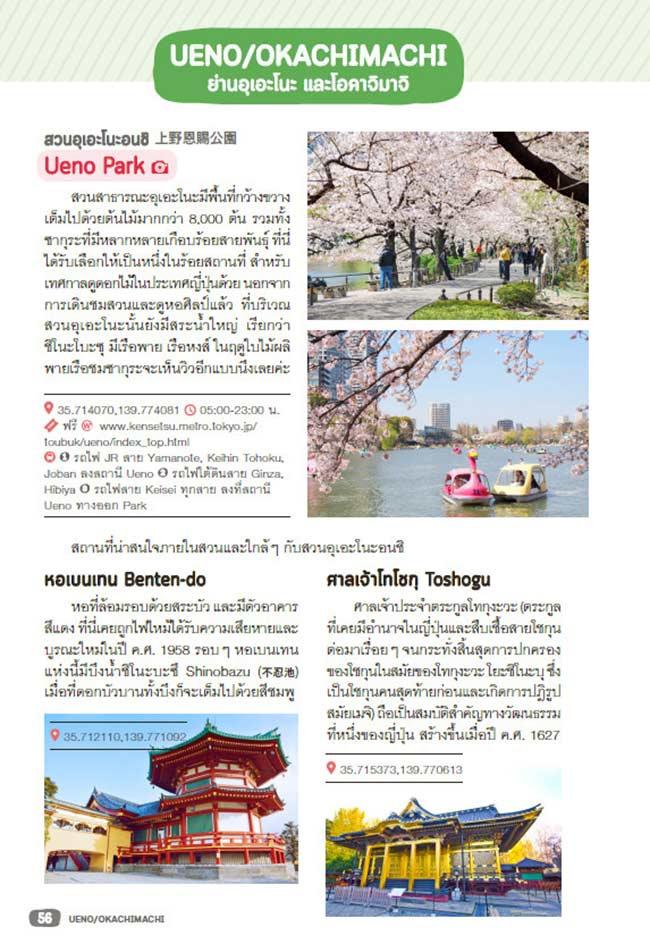 หนังสือ เที่ยวญี่ปุ่น Tokyo และเมืองรอบๆ 11