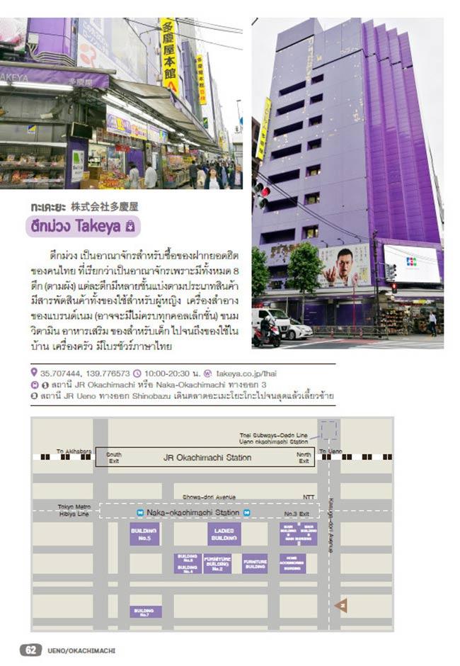 หนังสือ เที่ยวญี่ปุ่น Tokyo และเมืองรอบๆ 12