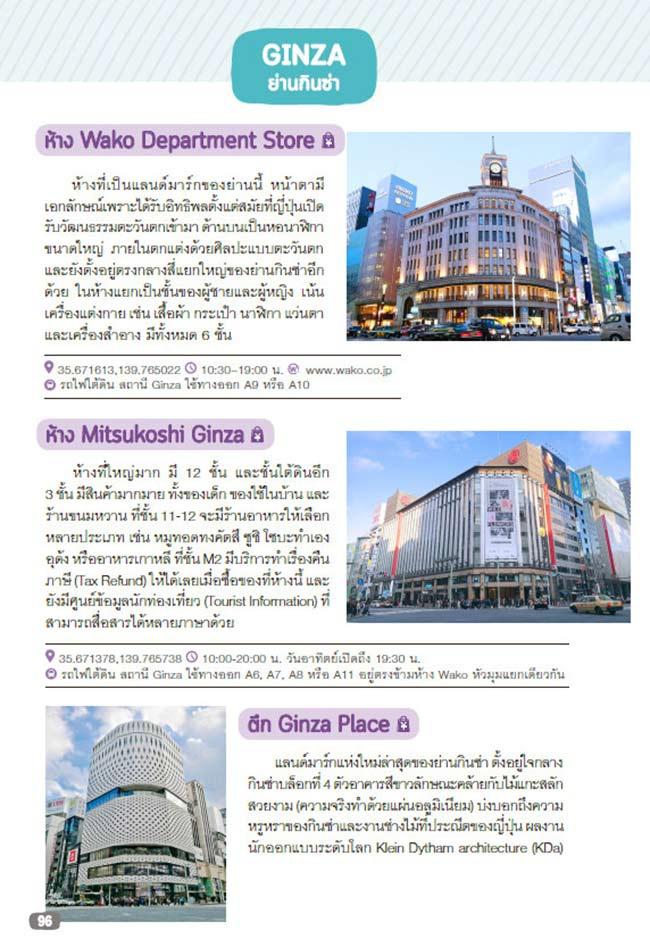 หนังสือ เที่ยวญี่ปุ่น Tokyo และเมืองรอบๆ 13