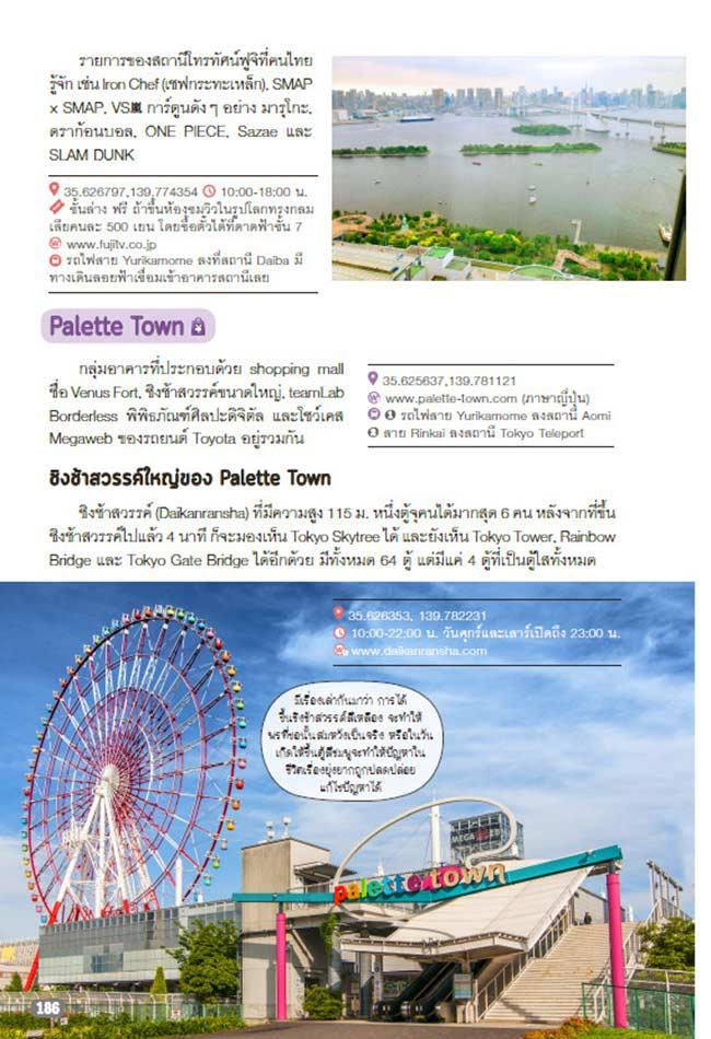 หนังสือ เที่ยวญี่ปุ่น Tokyo และเมืองรอบๆ 15