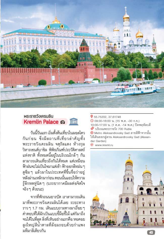 หนังสือ เที่ยวรัสเซีย Russia 03