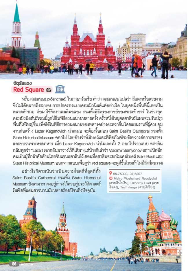 หนังสือ เที่ยวรัสเซีย Russia 04
