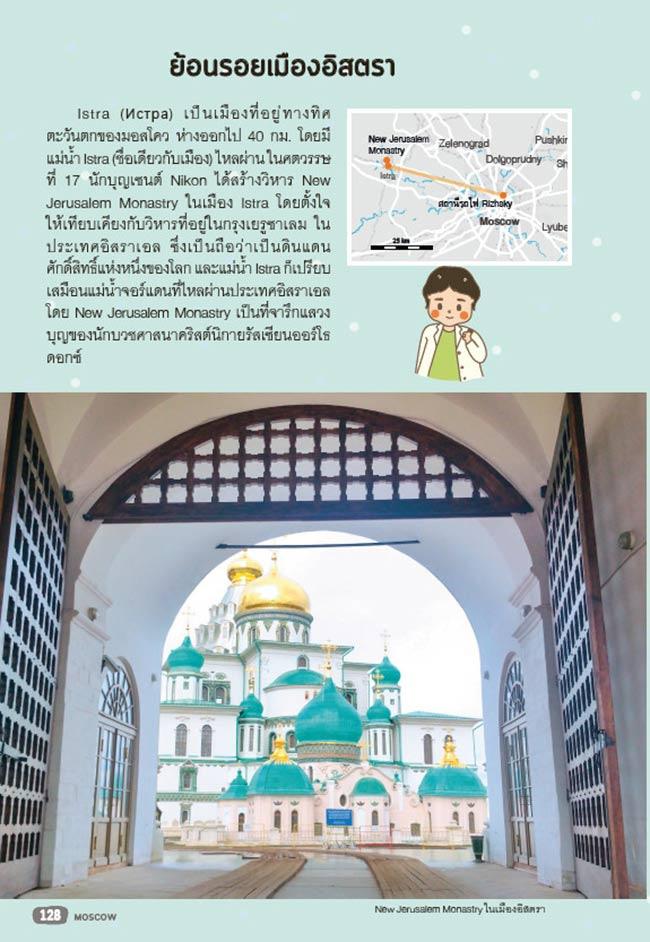 หนังสือ เที่ยวรัสเซีย Russia 07