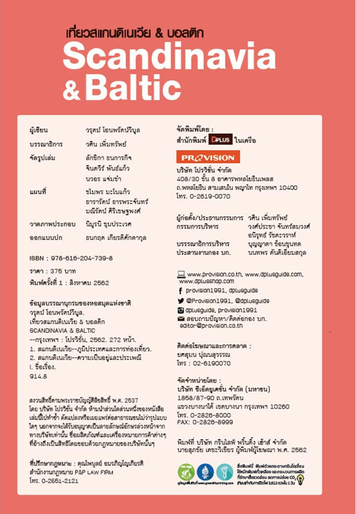 หนังสือ เที่ยวสแกนดิเนเวีย & บอลติก Scandinavia & Baltic 01