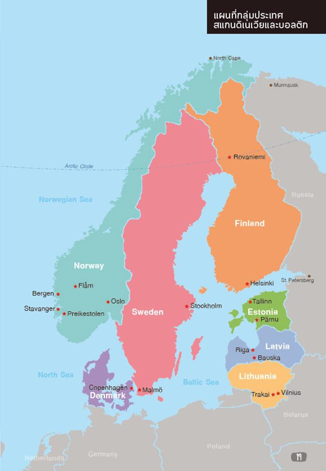 หนังสือ เที่ยวสแกนดิเนเวีย & บอลติก Scandinavia & Baltic 03