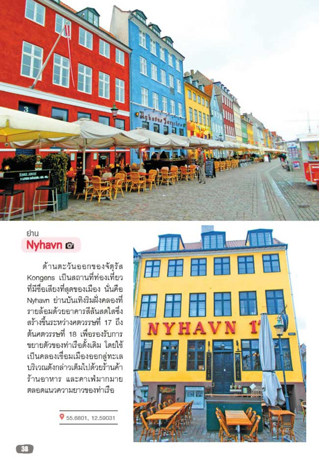 หนังสือ เที่ยวสแกนดิเนเวีย & บอลติก Scandinavia & Baltic 05
