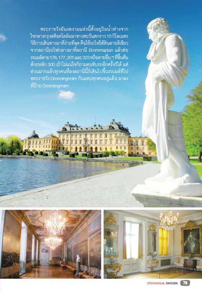 หนังสือ เที่ยวสแกนดิเนเวีย & บอลติก Scandinavia & Baltic 08