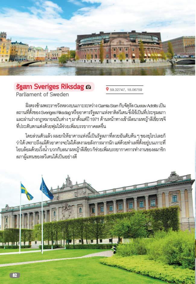 หนังสือ เที่ยวสแกนดิเนเวีย & บอลติก Scandinavia & Baltic 09