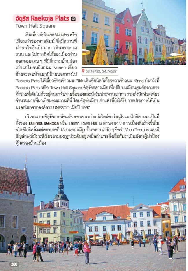 หนังสือ เที่ยวสแกนดิเนเวีย & บอลติก Scandinavia & Baltic 11