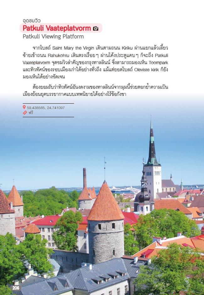 หนังสือ เที่ยวสแกนดิเนเวีย & บอลติก Scandinavia & Baltic 12