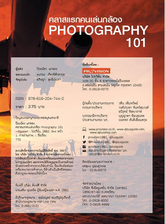 หนังสือ คลาสแรกคนเล่นกล้อง Photography 101_01