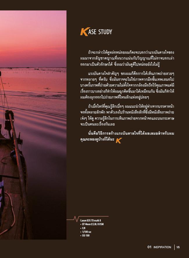หนังสือ คลาสแรกคนเล่นกล้อง Photography 101_07