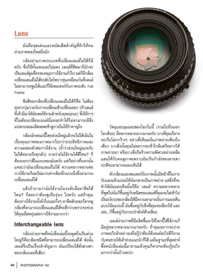 หนังสือ คลาสแรกคนเล่นกล้อง Photography 101_10
