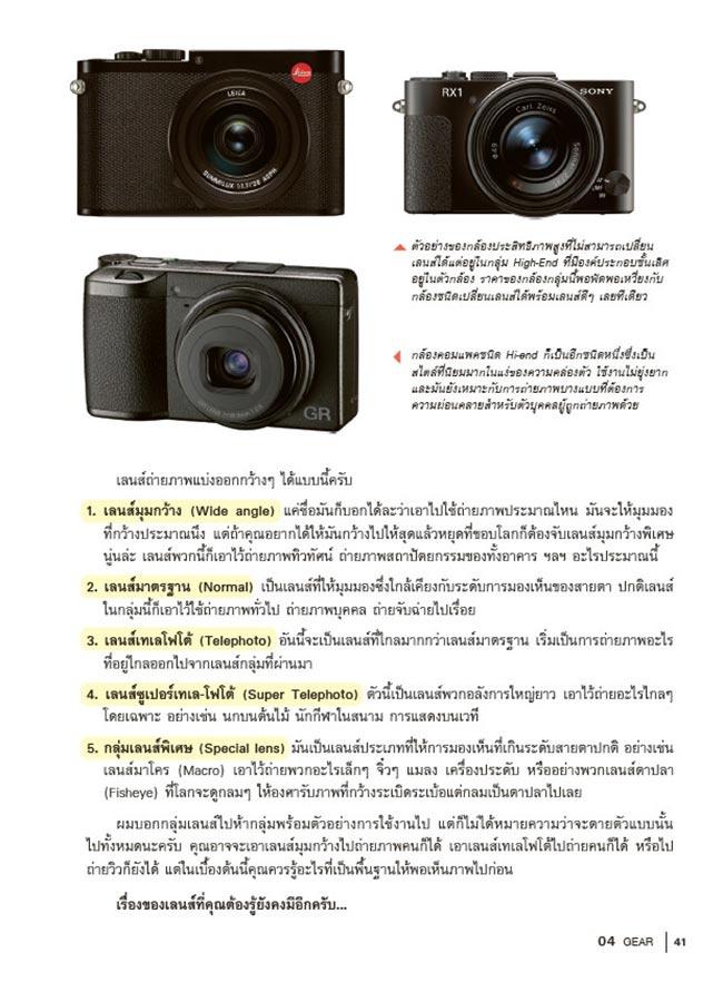 หนังสือ คลาสแรกคนเล่นกล้อง Photography 101_11