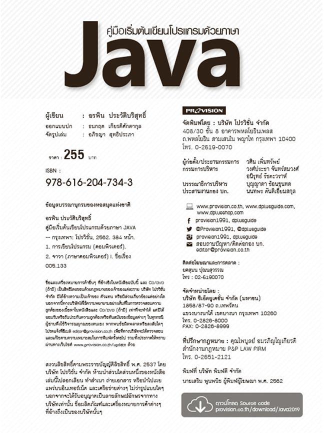หนังสือ คู่มือเริ่มต้นเขียนโปรแกรมด้วยภาษา JAVA 01