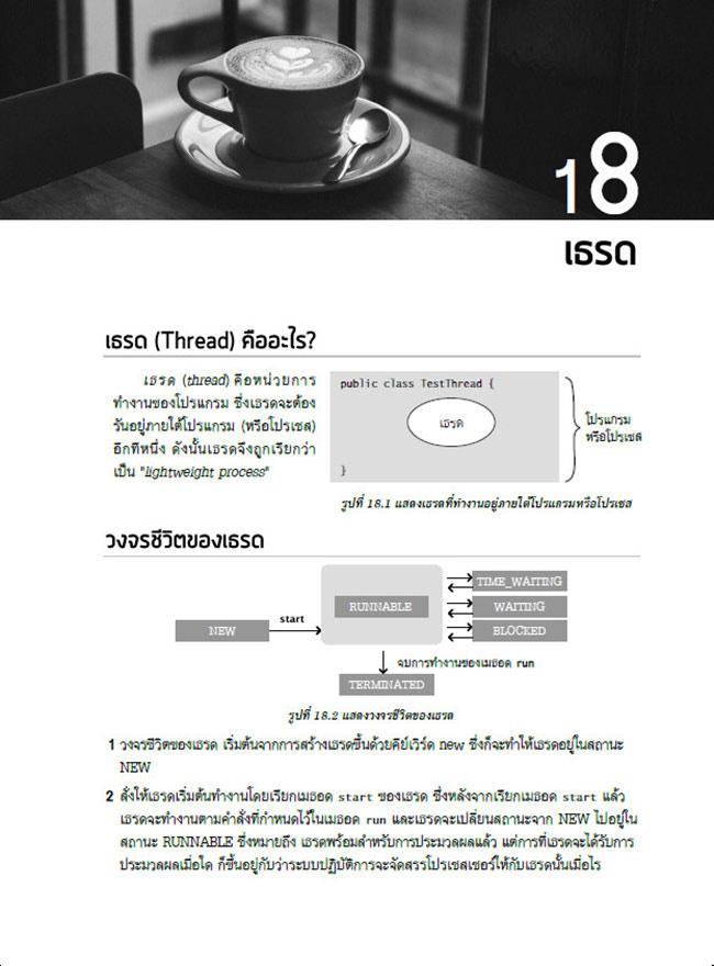 หนังสือ คู่มือเริ่มต้นเขียนโปรแกรมด้วยภาษา JAVA 12