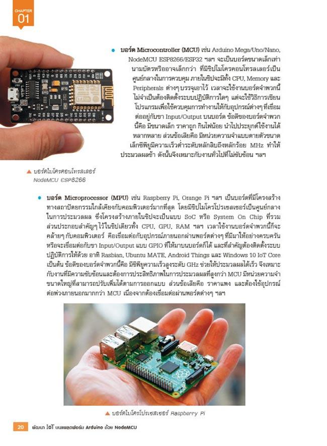 หนังสือ พัฒนา IOT บนแพลตฟอร์ม Arduino ด้วย NodeMCU 08