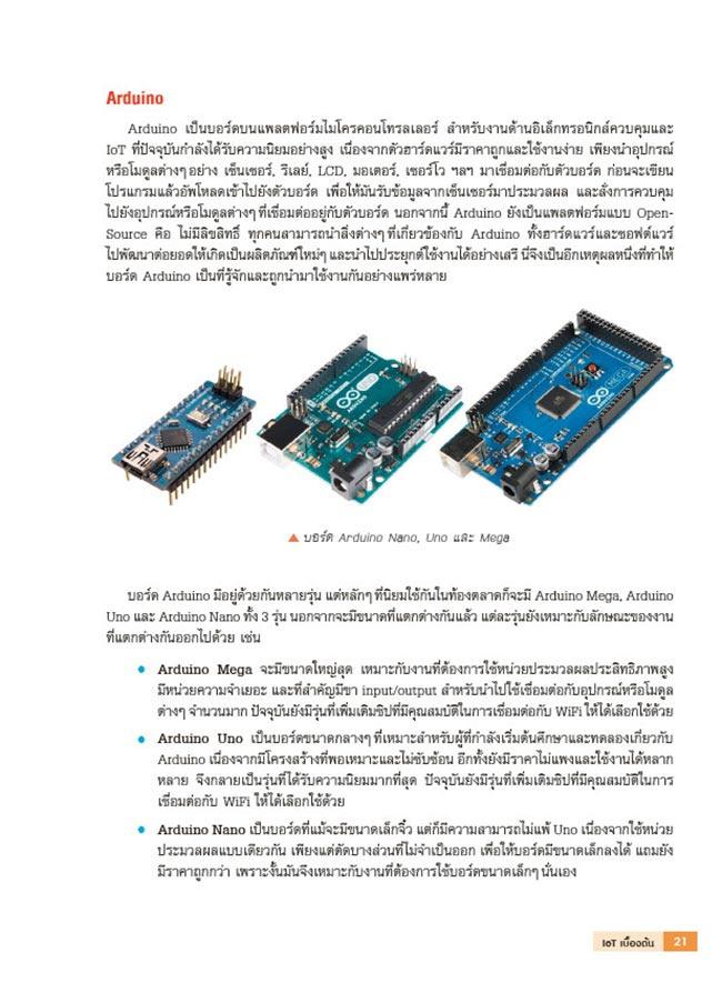 หนังสือ พัฒนา IOT บนแพลตฟอร์ม Arduino ด้วย NodeMCU 09