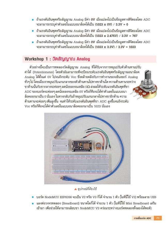 หนังสือ พัฒนา IOT บนแพลตฟอร์ม Arduino ด้วย NodeMCU 14