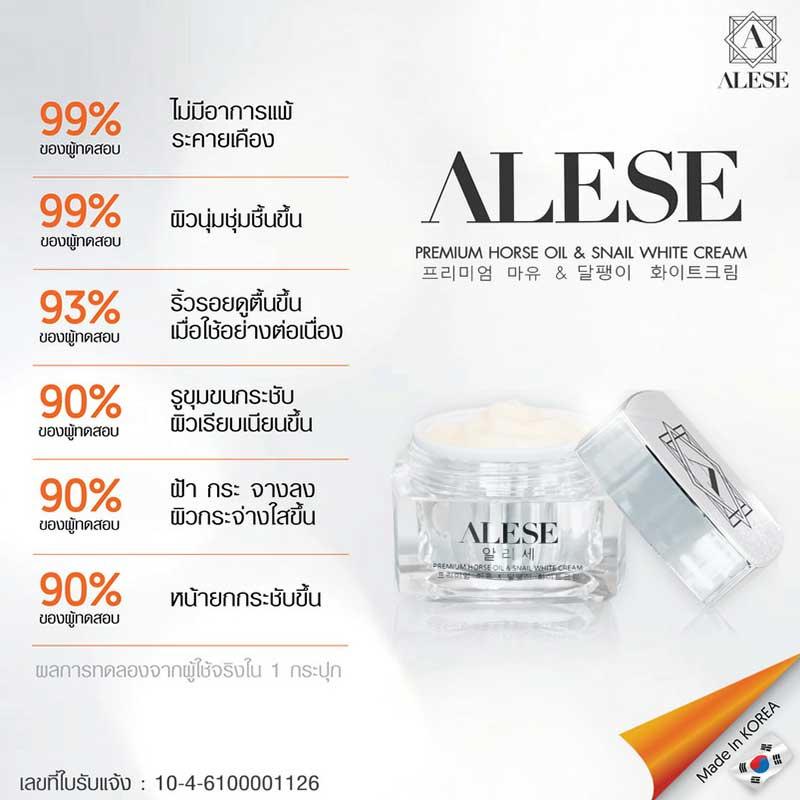 03 Alese ครีมน้ำมันม้า Premium Horse Oil & Snail White Cream 50 กรัม แถมฟรี 10 กรัม 2 ชิ้น