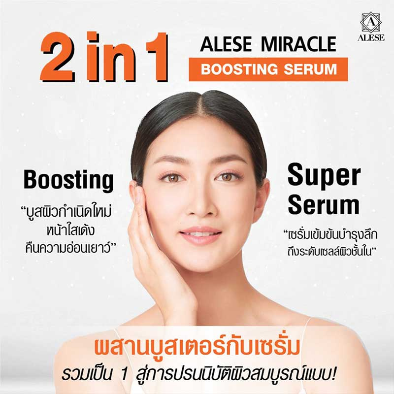 01 Alese เซรั่มน้ำตบ Miracle Boosting Serum 30 มล. แถมฟรี 5 มล. 2 ชิ้น
