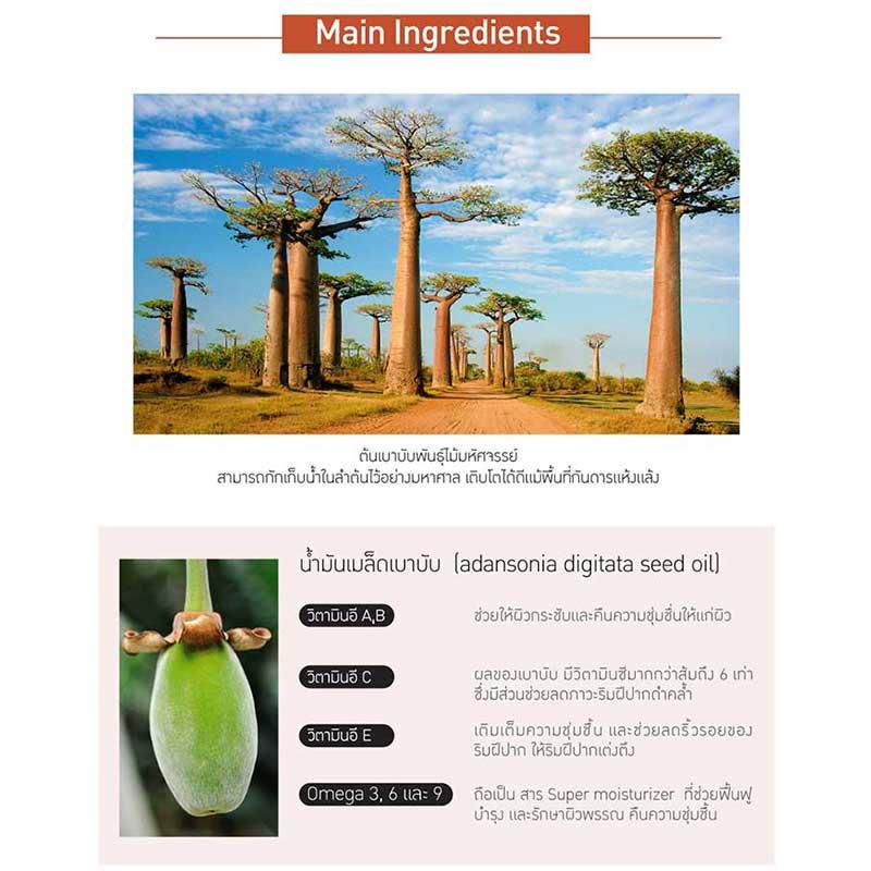 03 Baby Bright ลิปสติก Baobab Comfort Moist 3.6 กรัม
