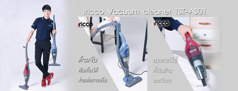 iricco เครื่องดูดฝุ่นแบบ 2 in 1 รุ่น TST-AS01
